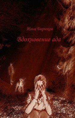 Илья Бирюков - Вдохновениеада