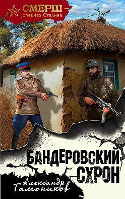 Александр Тамоников - Бандеровский схрон