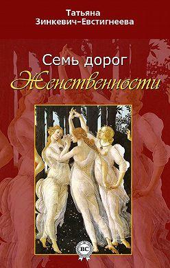Татьяна Зинкевич-Евстигнеева - Семь дорог Женственности