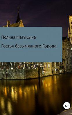 Полина Матыцына - Гостья безымянного Города