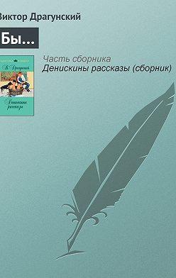 Виктор Драгунский - Бы…
