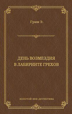 Анна Грин - День возмездия. В лабиринте грехов (сборник)