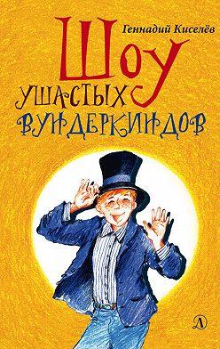 Геннадий Киселев - Шоу ушастых вундеркиндов