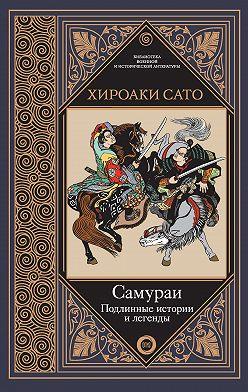 Хироаки Сато - Самураи. Подлинные истории и легенды