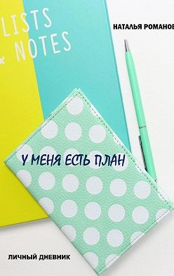 Наталья Романова - Уменя естьплан