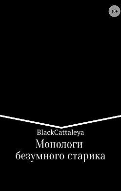 Black Cattaleya - Монологи безумного старика