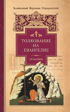 Иероним Стридонский - Толкование на Евангелие от Матфея