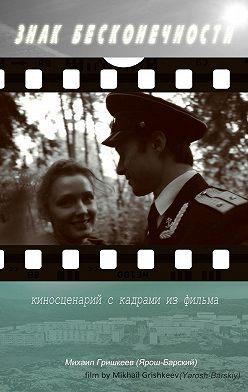Михаил Гришкеев (Ярош-Барский) - Знак Бесконечности
