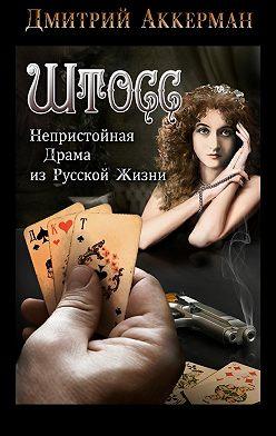 Дмитрий Аккерман - Штосс. Непристойная драма из русской жизни