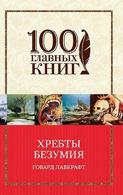 Говард Лавкрафт - Хребты безумия (сборник)