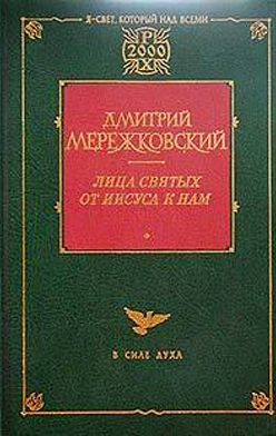 Дмитрий Мережковский - Жанна д'Арк