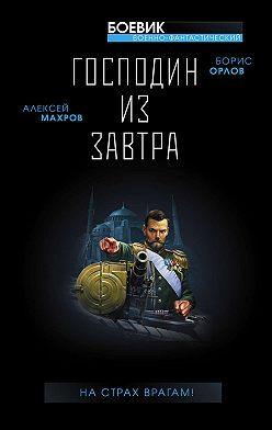 Алексей Махров - Господин из завтра. На страх врагам!