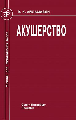 Ирина Рябцева - Акушерство