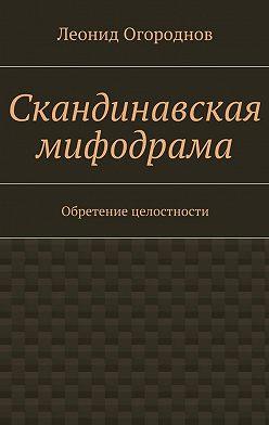 Леонид Огороднов - Скандинавская мифодрама. Обретение целостности