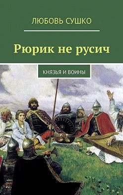 Любовь Сушко - Рюрик нерусич. Князья ивоины