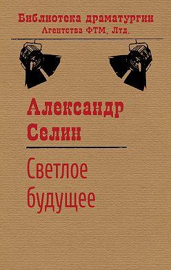 Александр Селин - Светлое будущее