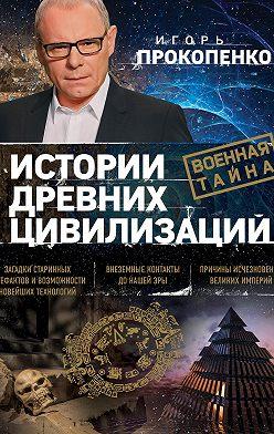 Игорь Прокопенко - Истории древних цивилизаций