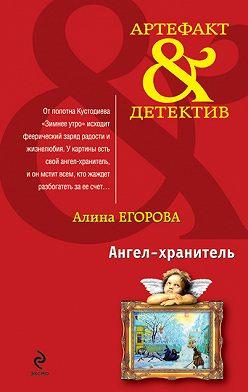 Алина Егорова - Ангел-хранитель