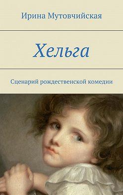 Ирина Мутовчийская - Хельга