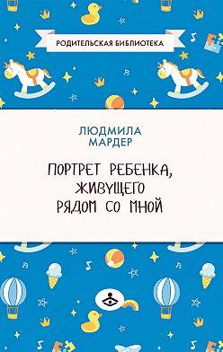 Людмила Мардер - Портрет ребенка, живущего рядом со мной
