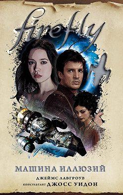 Джеймс Лавгроув - Firefly. Машина иллюзий