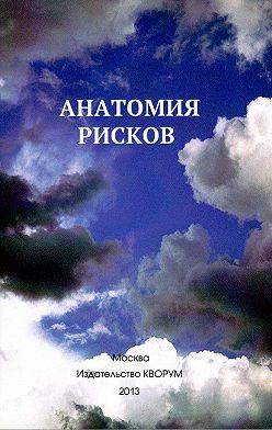 Юрий Прокопенко - Анатомия рисков