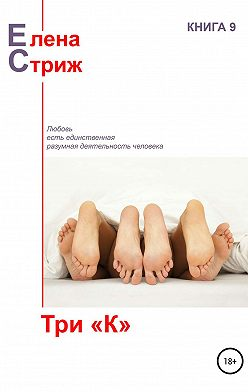 """Елена Стриж - Три """"К"""""""