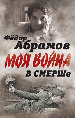 Федор Абрамов - В СМЕРШе. Записки контрразведчика