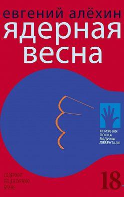 Евгений Алехин - Ядерная весна (сборник)