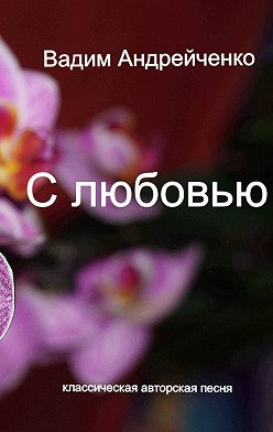 Вадим Андрейченко - С любовью. Классическая авторская песня