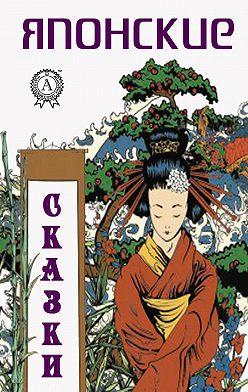Народное творчество - Японские сказки