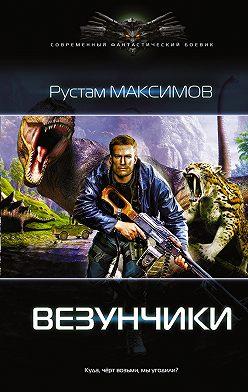 Рустам Максимов - Везунчики