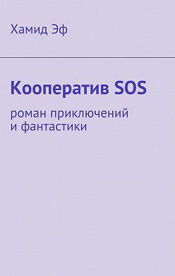 Хамид Эф - КооперативSOS. роман приключений ифантастики