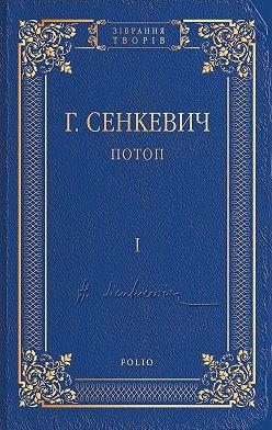Генрик Сенкевич - Потоп. Том I