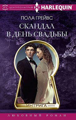 Пола Грейвс - Скандал в день свадьбы