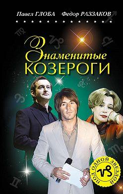 Федор Раззаков - Знаменитые Козероги