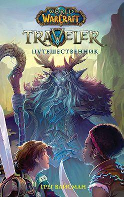 Грег Вайсман - World Of Warcraft. Traveler: Путешественник