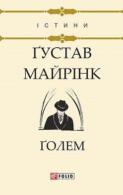 Ґустав Майрінк - Ґолем