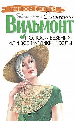 Екатерина Вильмонт - Полоса везения, или Все мужики козлы
