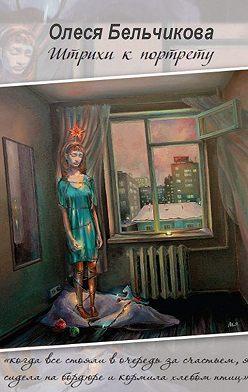 Олеся Бельчикова - Штрихи к портрету