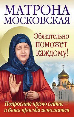 Ольга Светлова - Матрона Московская обязательно поможет каждому!