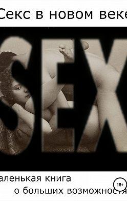 Саша Бло - Секс в новом веке: маленькая книга о больших возможностях