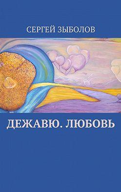 Сергей Зыболов - Дежавю. Любовь
