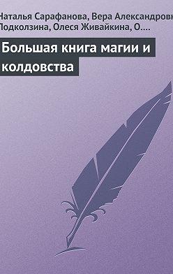 Наталья Сарафанова - Большая книга магии и колдовства