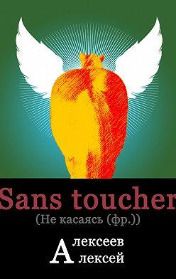 Алексей Алексеев - Sans toucher (Не касаясь)