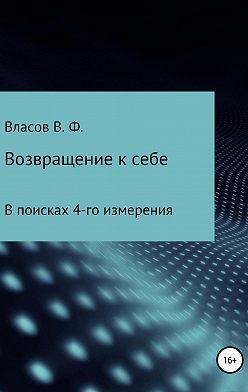 Владимир Власов - Возвращение к себе