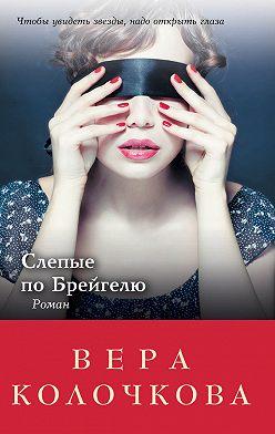Вера Колочкова - Слепые по Брейгелю