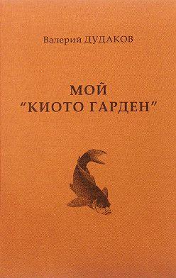 Валерий Дудаков - Мой «Киото гарден»