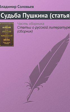 Владимир Соловьев - Судьба Пушкина (статья)