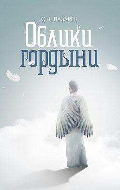 Сергей Лазарев - Облики гордыни